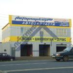 Мойка из ЛСТК - Строительная компания ЛСТКИНФО. Строительство из ЛСТК в Москве и Московской области